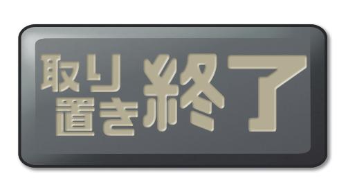 pab作業_ボタン取り置き終了.jpg